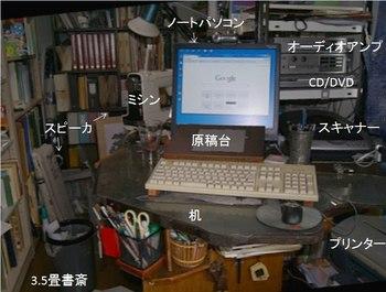 3畳半書斎のデスク.jpg