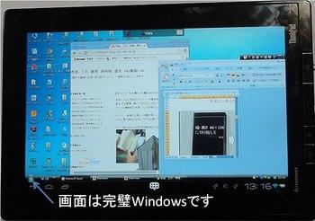 デスクトップに入るWindows画面.jpg