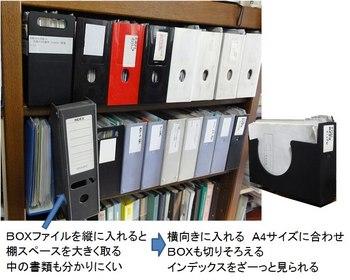 ファイルBOX.jpg