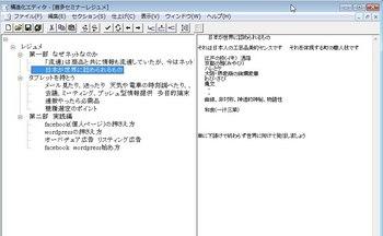 メモを構造化エディターで文章化.jpg